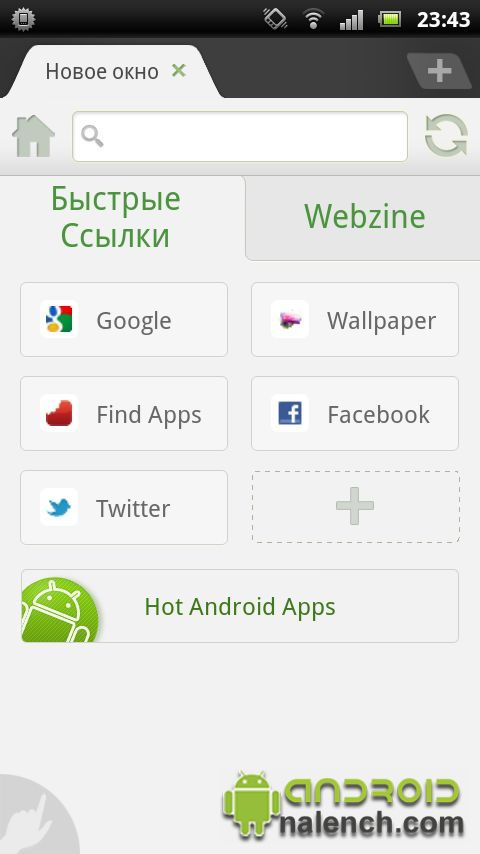 Скачать Dolphin Browser HD для android бесплатно