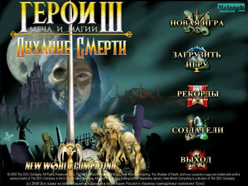 Heroes of Might & Magic III HD - Легендарная Стратегия для ...