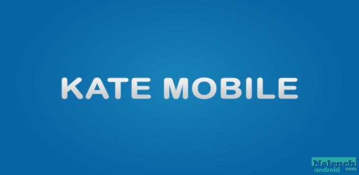 kate mobile pro скачать 28.1
