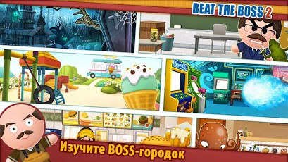 Kick the Boss для android бесплатно