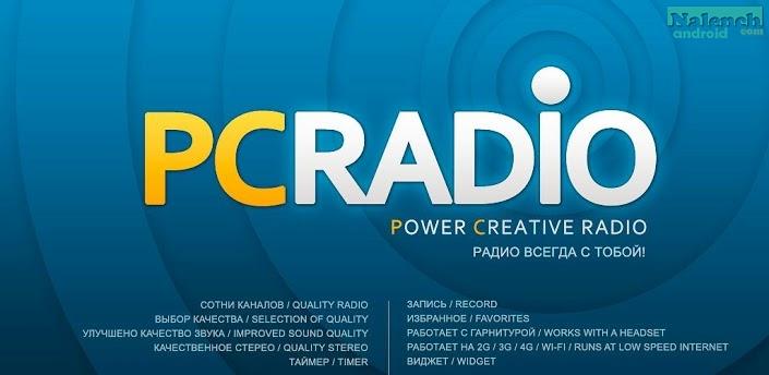 радио приложение для пк - фото 4