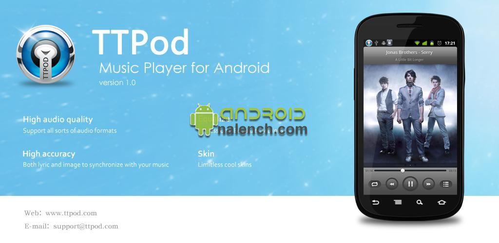 скачать приложение плеер на андроид бесплатно - фото 7