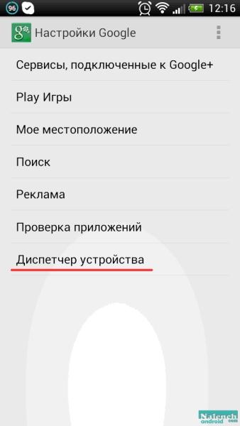 Поиск Пропавшего Телефона Android - фото 6