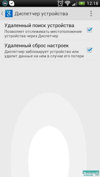 Поиск Пропавшего Телефона Android - фото 11