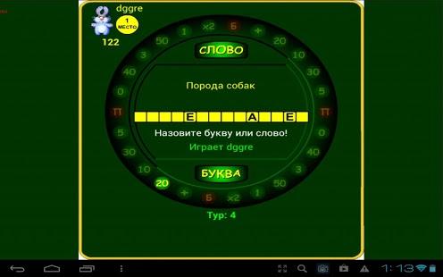 Игра поле чудес 2015 на андроид ответы