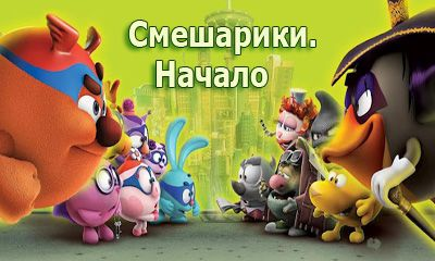 Smeshariki. The beginning для android бесплатно