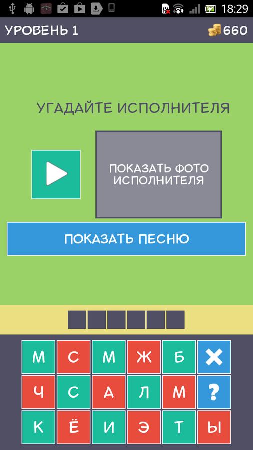 Мелодий на андроид скачать бесплатно