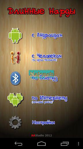Приложения в Google Play – Длинные нарды