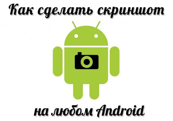 как на андроиде из видео сделать фото