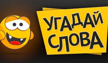 Guess the words для android бесплатно