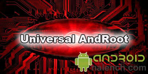 Universal AndRoot для android бесплатно
